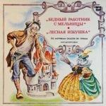Лесная избушка, братья Гримм, аудиосказка 1987 год, старая пластинка аудиосказки для маленьких детей со старых советских виниловых грампластинок фирма Мелодия от бабушкиного проигрывателя апрелевский завод грампластинок СССР