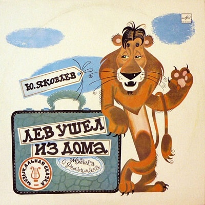 Лев ушел из дома, аудиосказка 1978 год, старая пластинка