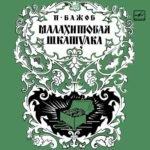 Малахитовая шкатулка, аудиосказка (1985)