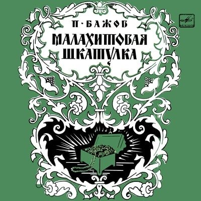 Малахитовая шкатулка, Бажов П.П, аудиосказка 1985 год, старая пластинка