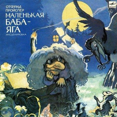 Маленькая Баба-Яга, аудиосказка 1988 год, старая пластинка