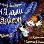 Малыш и Карлсон, диафильм по А.Линдгрен, 1975 год для маленьких мальчиков девочек 5 лет 6 лет 7 лет 8 лет 9 лет 10 лет 11 лет 12 лет в книжках с полным текстом онлайн просмотр картинок