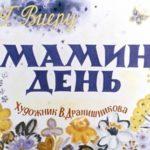 Мамин день, диафильм (1979)