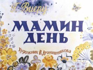 Мамин день, Г.Виеру, диафильм 1979 год раньше диафильмы покупали в магазине сейчас можно посмотреть в оцифрованном виде на нашем сайте бесплатно