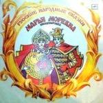 Марья Моревна, аудиосказка 1987 год аудиосказки для маленьких детей со старых советских виниловых грампластинок фирма Мелодия от бабушкиного проигрывателя апрелевский завод грампластинок СССР