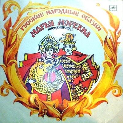 Марья Моревна, аудиосказка 1987 год, старая пластинка