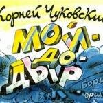 Мойдодыр, Корней Чуковский, диафильм 1988 год русская детская литература список книг для прочтения онлайн в виде диафильма интересна и познавательна