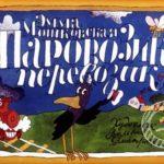 Паравозик-перевозик, Эмма Мошковская, диафильм 1981 год В диафильме изложено краткое содержание произведения сказки рассказа с картинками на русском языке