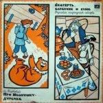 Про Иванушку-дурочка, аудиосказка 1978 год, старая пластинка расскажи старую русскую сказку мне сейчас хорошую добрую красивую волшебную для детей пожалуйста очень прошу