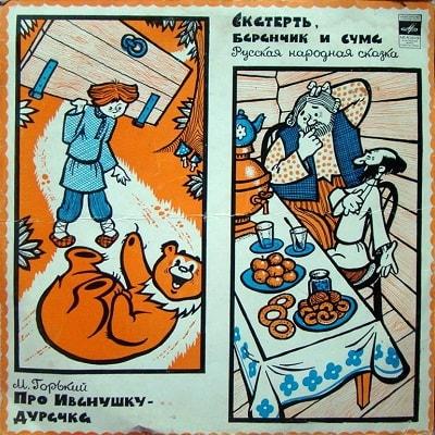 Про Иванушку-дурочка, аудиосказка 1978 год, старая пластинка