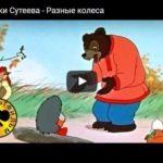 Разные колёса, мультфильм сказка Владимир Сутеев, 1964 год смотреть детские мультфильмы, мультики для ребят онлайн бесплатно советские ссср в хорошем качестве лучшие, много мультфильмов для детей и родителей, малышей и взрослых, анимация мультипликация детство ребёнок сейчас, красивые картинки кадры, рисованные и кукольные отечественного русского российского производства