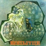 Серебряное копытце, аудиосказка (1972)