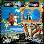 Сивка-бурка, аудиосказка 1978 год, старая пластинка мы помним как мама сестра или бабушка рассказывала нам в детстве русскую сказку слушайте старые иновые аудиосказки на нашем сайте онлайн