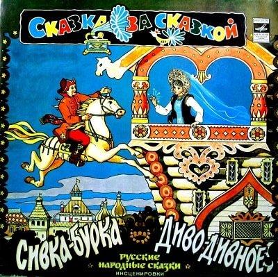 Сивка-бурка, аудиосказка 1978 год, старая пластинка