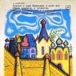 Сказка о царе Берендее, аудиосказка 1972 год, старая пластинка сборник русских и иностранных детских длинных и коротких сказок в аудио формате mp3 слушать в хорошем качестве сейчас онлайн