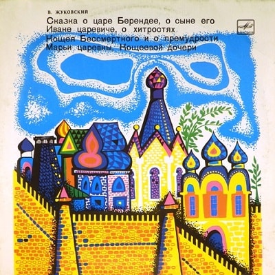 Сказка о царе Берендее, аудиосказка 1972 год, старая пластинка