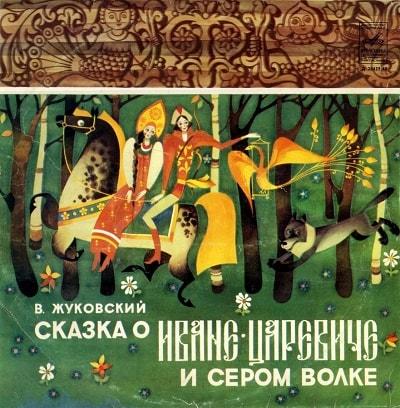 Сказка о Иване Царевиче и Сером Волке, аудиосказка 1979 год, старая пластинка