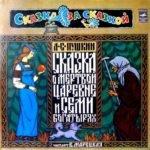 Сказка о мёртвой царевне и о семи богатырях, аудиосказка 1975 год, пластинка музыкальные сказки малышам на ночь перед сном слушать бесплатно хорошее качество библиотека аудиокниг онлайн