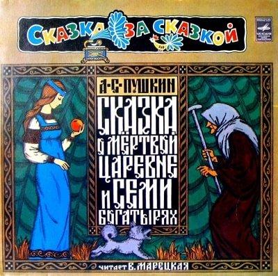 Сказка о мёртвой царевне и о семи богатырях, аудиосказка 1975 год, пластинка