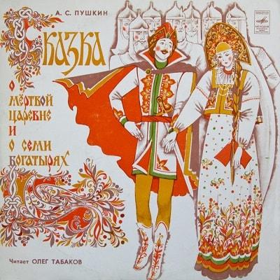 Сказка о мертвой царевне и семи богатырях, аудиосказка 1980 год, Олег Табаков
