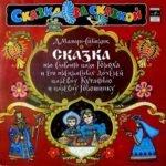 Сказка про славного царя Гороха, аудиосказка (1965)