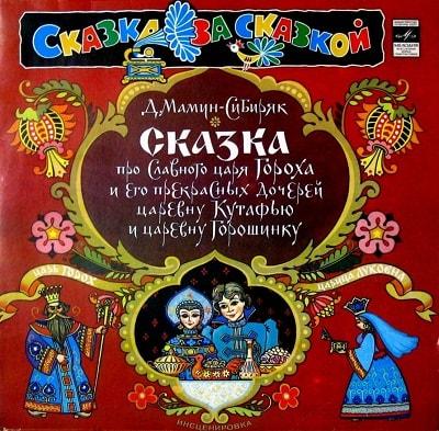 Сказка про славного царя Гороха, аудиосказка 1965 год, старая пластинка
