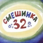 Смешинка №32, диафильм (1981)