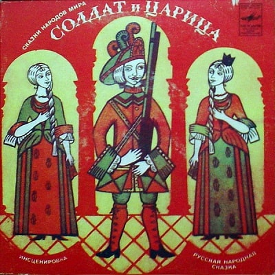 Солдат и царица, аудиосказка 1982 год, старая пластинка