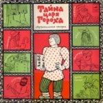 Тайнв царя Гороха, аудиосказка 1972 год, старая пластинка послушать детские сказки со старых советских пластинок СССР на русском языке грампластинка оцифрованные mp3 бесплатно онлайн в хорошем качестве