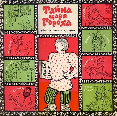 Тайнв царя Гороха, аудиосказка 1972 год, старая пластинка