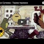 Терем-теремок, мультфильм (1971)