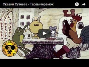 Терем-теремок, мультфильм В.Сутеев, 1971 год смотреть детские мультфильмы, мультики для ребят онлайн бесплатно советские ссср в хорошем качестве лучшие, много мультфильмов для детей и родителей, малышей и взрослых, анимация мультипликация детство ребёнок сейчас, красивые картинки кадры, рисованные и кукольные отечественного русского российского производства