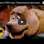 Теремок, мультфильм (1995)