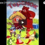 Теремок, мультфильм 1945 год смотреть детские мультфильмы, мультики для ребят онлайн бесплатно советские ссср в хорошем качестве лучшие, много мультфильмов для детей и родителей, малышей и взрослых, анимация мультипликация детство ребёнок сейчас, красивые картинки кадры, рисованные и кукольные отечественного русского российского производства