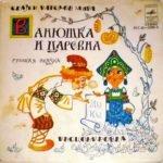 Ванюшка и царевна, аудиосказка (1972)