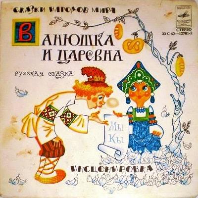 Ванюшка и царевна, аудиосказка 1972 год, старая пластинка