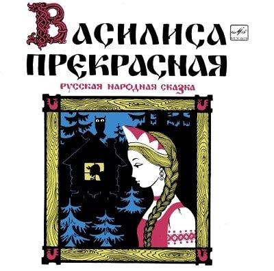 Василиса Прекрасная, аудиосказка 1968 год, старая пластинка