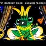 Василиса Прекрасная, мультфильм по сказке