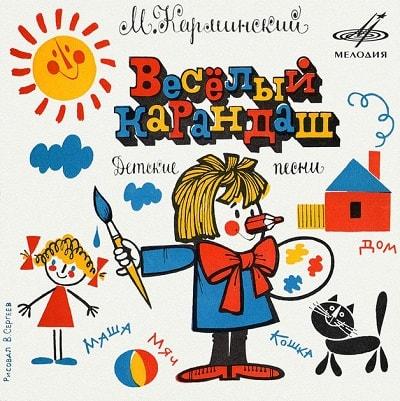 Весёлый карандаш, детские песни 1975 год, старая пластинка