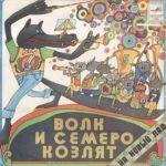 Волк и семеро козлят на новый лад (1979)