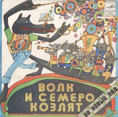 Волк и семеро козлят на новый лад, аудиосказка 1979 год, старая пластинка