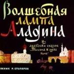 Волшебная лампа Аладина, арабская сказка, диафильм 1973 год тексты русских народных сказок ребята найдут на этой странице