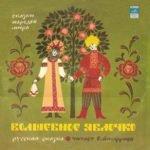 Волшебное яблочко, аудиосказка (1979)