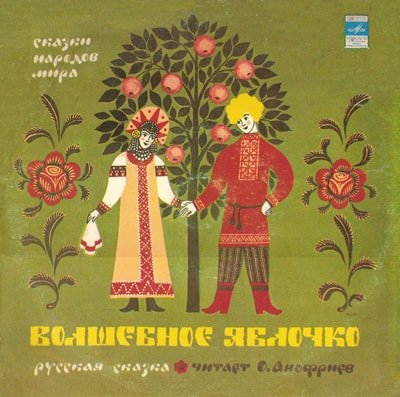 Волшебное яблочко, аудиосказка 1979 год, Олег Анофриев, старая пластинка