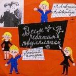 Всем ребятам-трулялятам. Веселый концерт, аудиосказка 1969 год сборник русских и иностранных детских длинных и коротких сказок в аудио формате mp3 слушать в хорошем качестве сейчас онлайн
