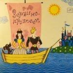 Зербино-дровосек, аудиосказка (1969)