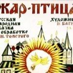 Жар-птица, диафильм (1981)