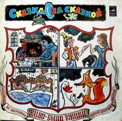 Жили-были ежики, братья Гримм, аудиосказка 1976 год, старая  пластинка