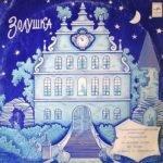 Золушка, аудиосказка (1978)