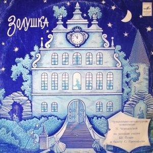 Золушка, аудиосказка 1978 год, старая пластинка картинка рисунок обложка пластинки иллюстрация аудиосказки аудиокниги советские российские старые и новые для детей нарисованная художником оформителем в цвете